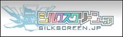 シルクスクリーン.jp